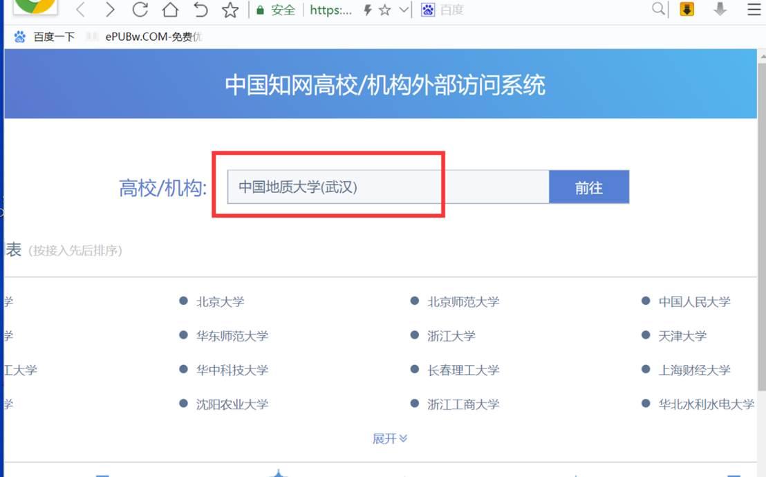 中国地质大学3a_校外直接访问中国知网CNKI资源用户手册-网络与信息中心